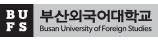 부산외국어대학교 콘텐츠관리시스템